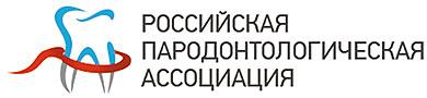 Российская Пародонтологическая Ассоциация
