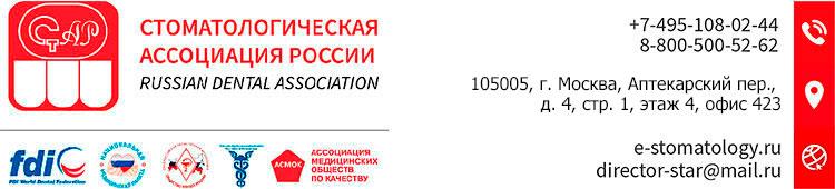 Стоматологической Ассоциацией России