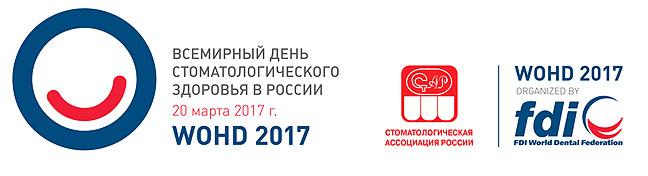 Всемирный День Стоматологического Здоровья в России (WOHD) 2017