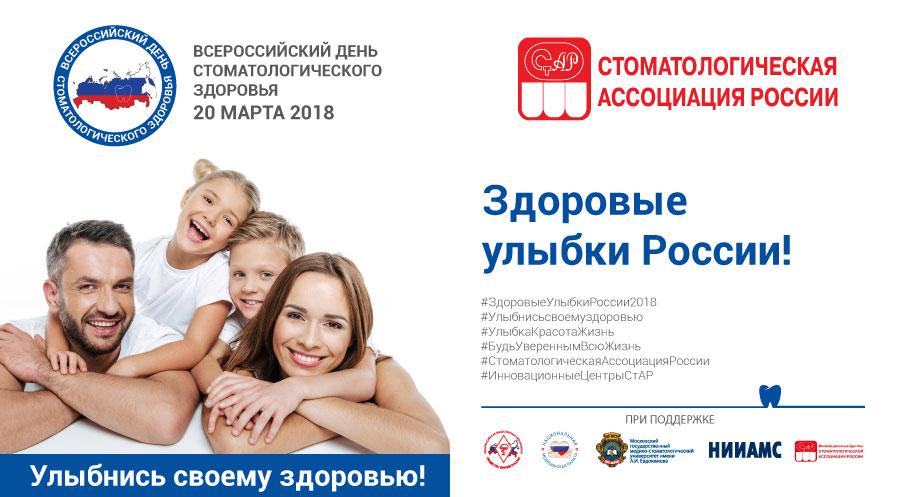 WOHD ВСЕРОССИЙСКИЙ ДTYM СТОМАТОЛОГИЧЕСКОГО ЗДОРОВЬЯ 20 МАРТА 2018 ГОДА