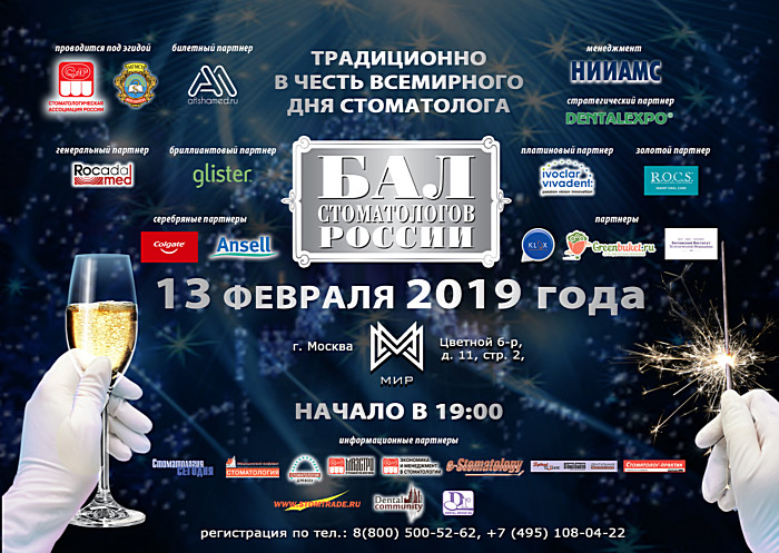 БАЛ СТОМАТОЛОГОВ 2019 - 13 февраля 2019 года, Москва