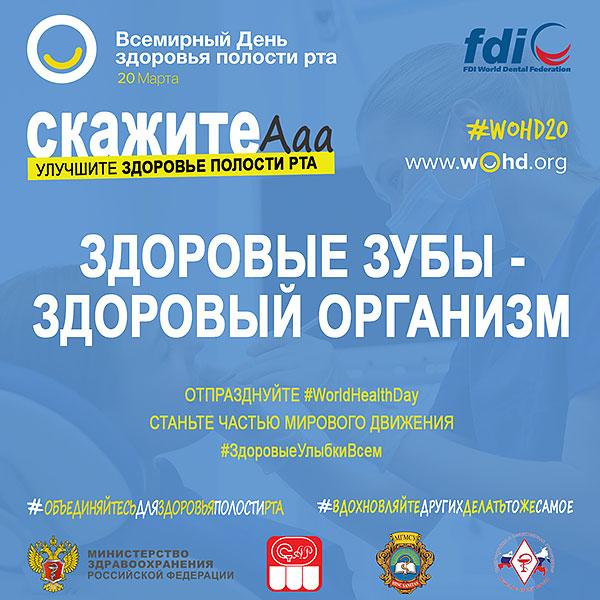 Всемирный День здоровья полости рта в России World Oral Health Day (WOHD)