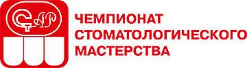 Чемпионат Стоматологического Мастерства СтАР