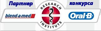 исследовательский институт Blend-a-med & Oral-B