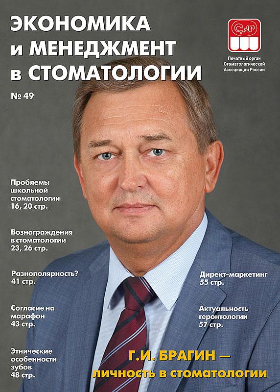 Экономика и Менеджмент в Стоматологии, № 2 (49) 2016 г.