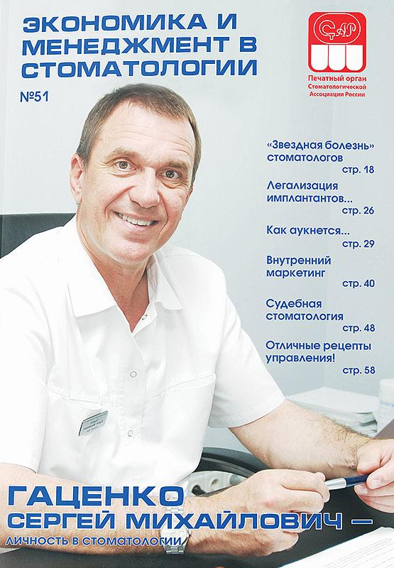 Экономика и Менеджмент в Стоматологии № 4 (51) 2016