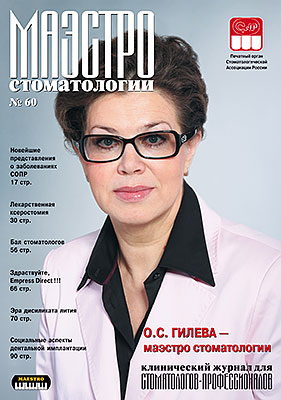 Журнал Маэстро Стоматологии